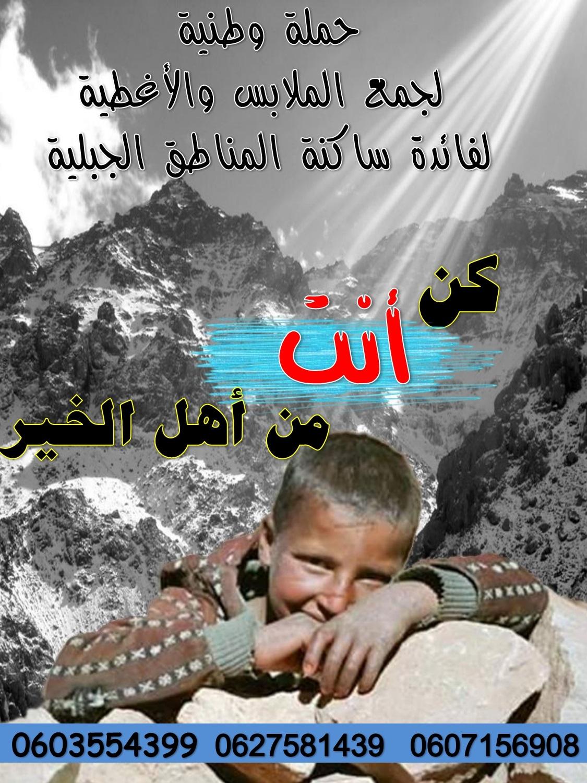 حملة وطنية لمساعدة أهالي المناطق الجبلية تنطلق من أكادير