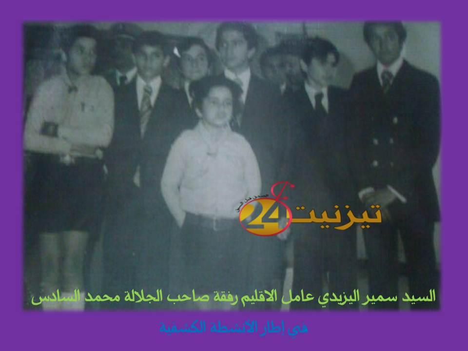 عامل الإقليم في صورة نادرة مع محمد السادس ايام زمان