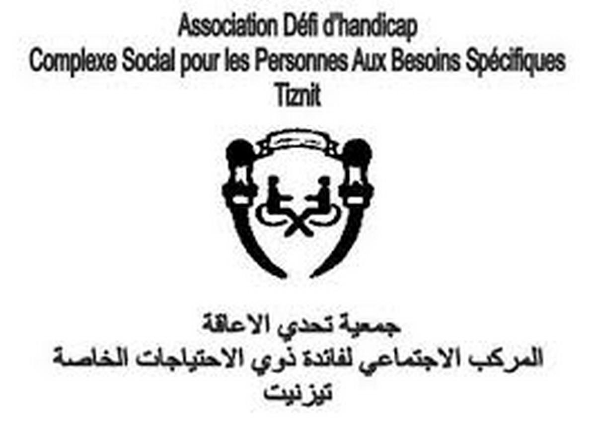 جمعية تحدي الاعاقة  بتيزنيت تؤجل وقفتها الاحتجاجية