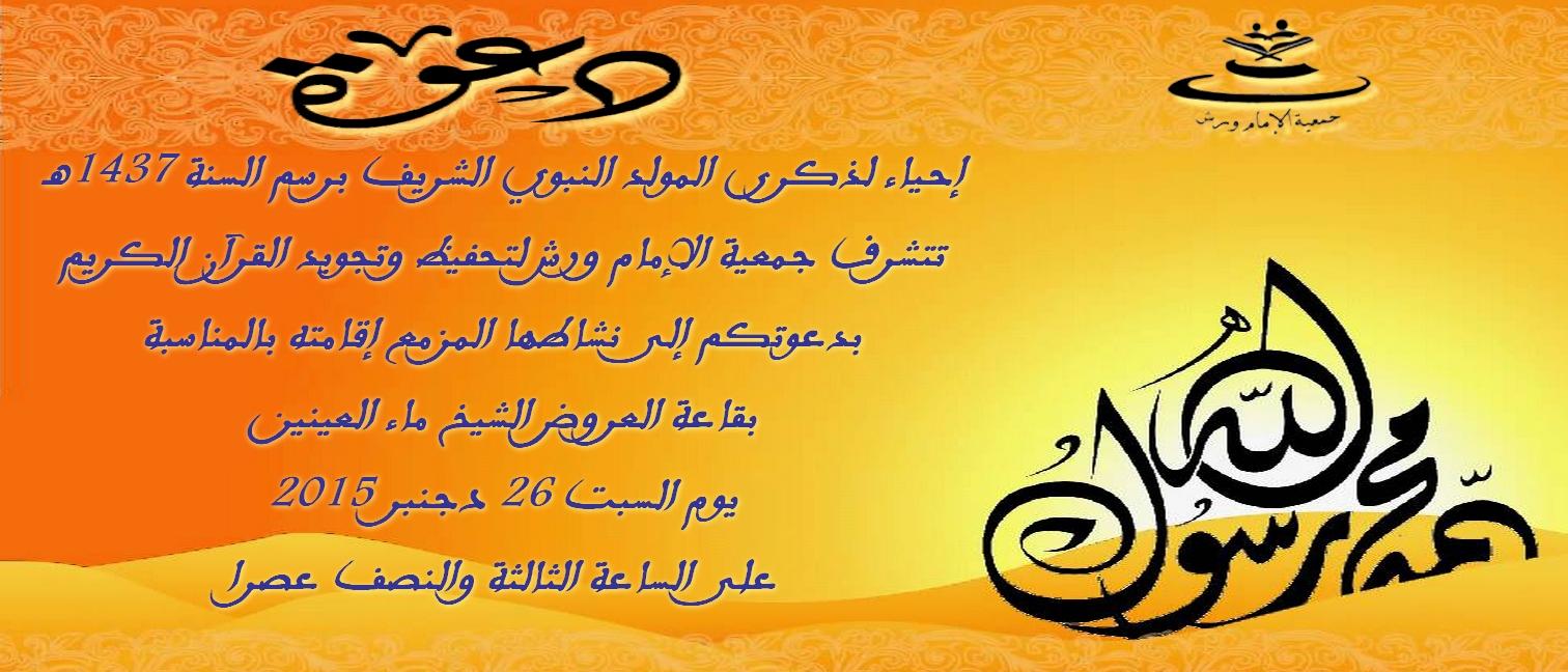 جمعية الامام ورش بتيزنيت تنظم أنشطة ثقافية تربوية ودينية بمناسبة ذكرى المولد النبوي