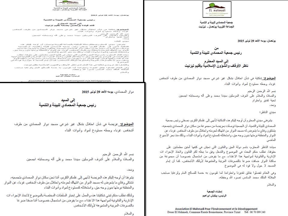جماعة بونعمان : شكاية في شأن احتلال مسجد دوار المحمادي وجعله مستودعا لمواد وأدوات البناء