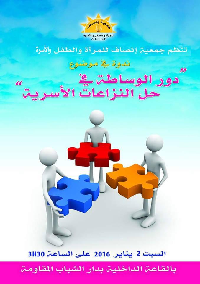 """جمعية إنصاف تنظم ندوة  """"دور الوساطة الأسرية في حل النزاعات"""""""