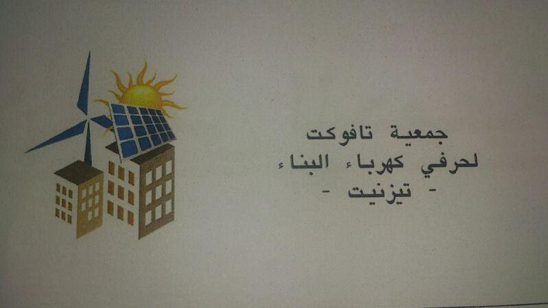 لقاء تواصلي لجمعية تافوكت لحرفيي الكهرباء