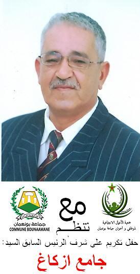 حفل تكريم على شرف رئيس جماعة بونعمان السابق الاستاد جامع ازكاغ