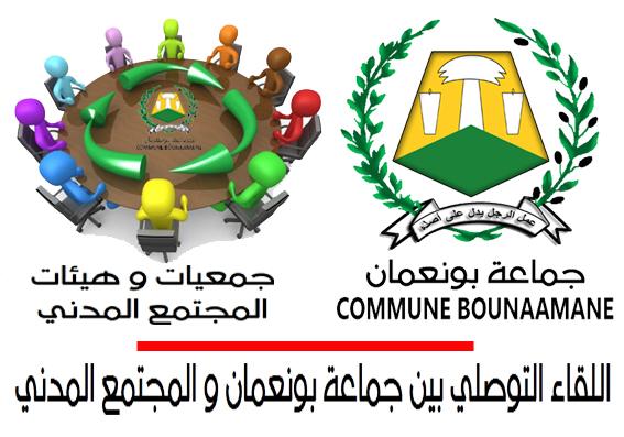 إعلان عن اللقاء التواصلي الثاني لإعداد برنامج عمل لجماعة بونعمان مع المجتمع المدني