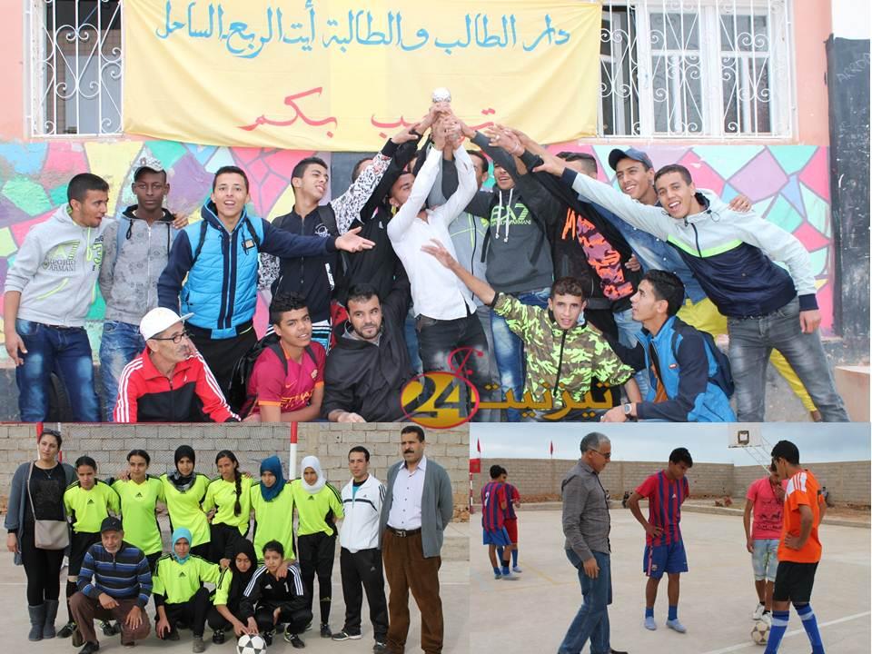 فريق دار الطالب أربعاء الساحل ودار الطالبة بونعمان يحققان فوزا ثمينا ويتأهلان إلى الجهوي
