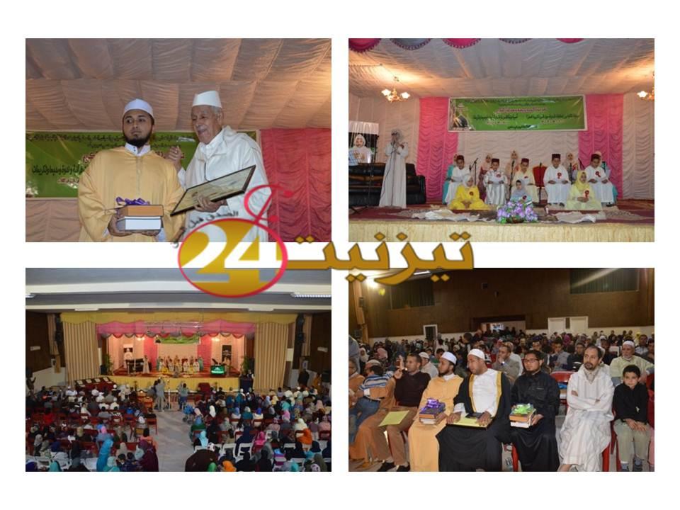 تيزنيت : جمعية الإمام ورش تكرم ستة رواد ختموا كتاب الله في أمسية دينية بمناسبة المولد النبوي.