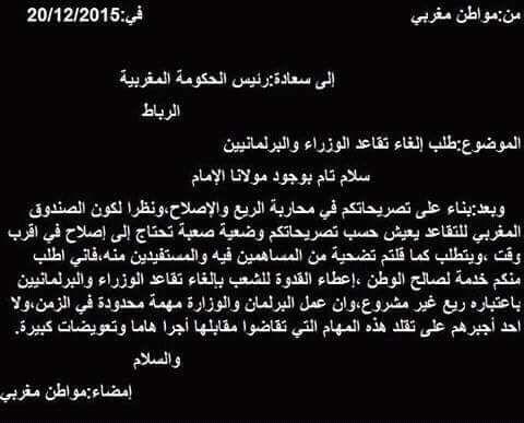 رسالة الى رئيس الحكومة المغربية