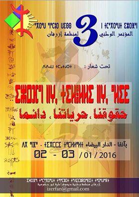 المؤتمر الوطني الثالث لمنظمة ازرفان