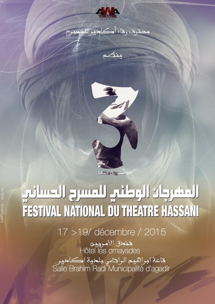 المهرجان الوطني للمسرح الحساني في نسخته الثالثة بأكادير