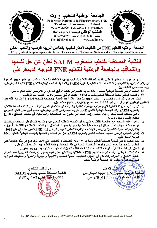 النقابة المستقلة للتعليم بالمغرب SAEM تحل نفسها وتلتحق بالجامعة الوطنية للتعليم FNE التوجه الديمقراطي