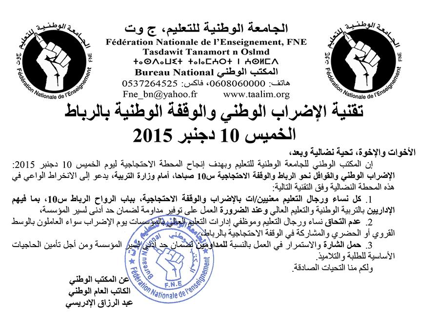 إضراب 10 دجنبر 2015