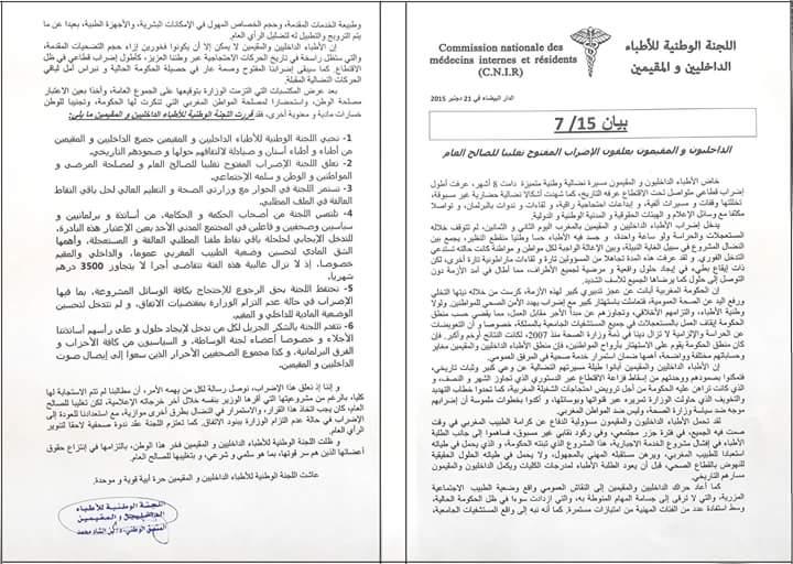 الأطباء الداخليون و المقيمون يعلقون الإضراب المفتوح خدمة للصالح العام / بيان