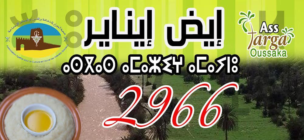 """واحة أسكا تاريخ و أمجاد، شعار احتفالات """"إيض ءناير"""" بمنطقة وجان"""