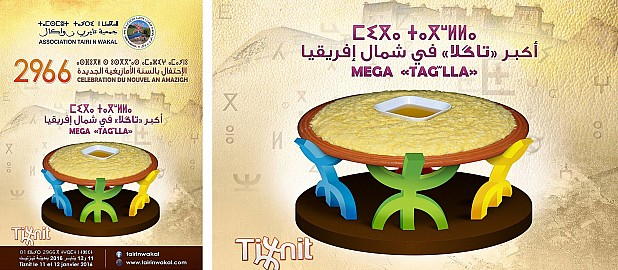 تيزنيت تدخل غينيس للأرقام القياسية بأكبر طبق تاكلا في العالم