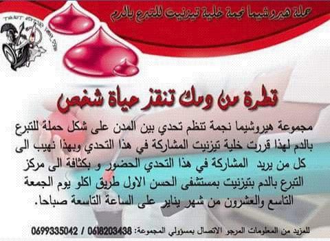 """"""" تحدي التبرع بالدم """" يصل تيزنيت"""