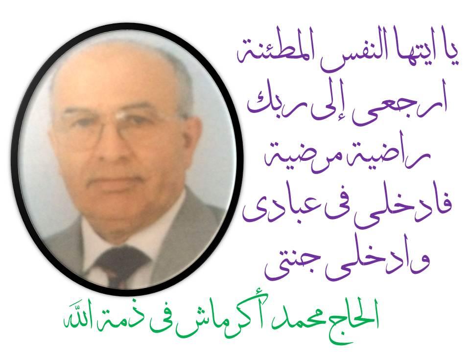تعزية في وفاة الحاج محمد اكرماش