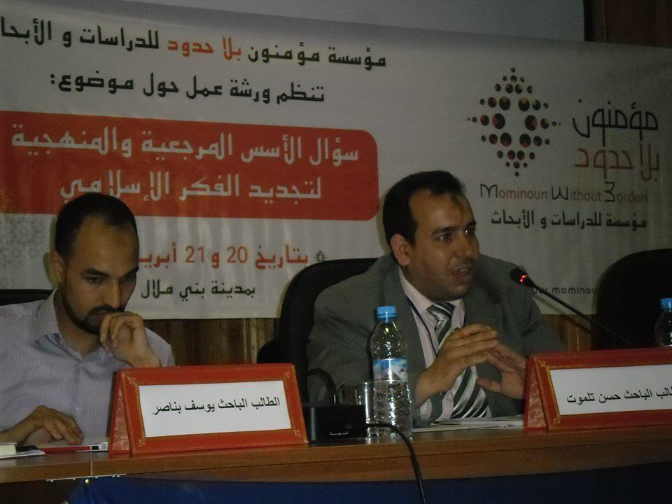 """مساهمة في النقاش على هامش """"تعنيف الأساتذة المتدربين"""" بقلم الدكتور: حسن تلموت"""