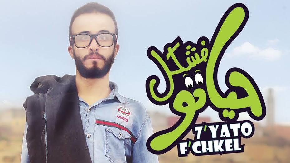 """أول عرض لسلسلة """"حياتو فشكل"""" بتيزنيت للمخرج """"كريم جبران"""""""