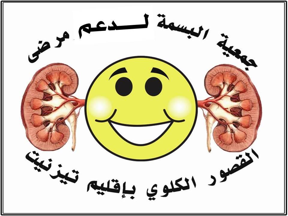 جمعية البسمة لدعم مرضى القصور الكلوي بتيزنيت تدعو الساكنة للتبرع بالدم