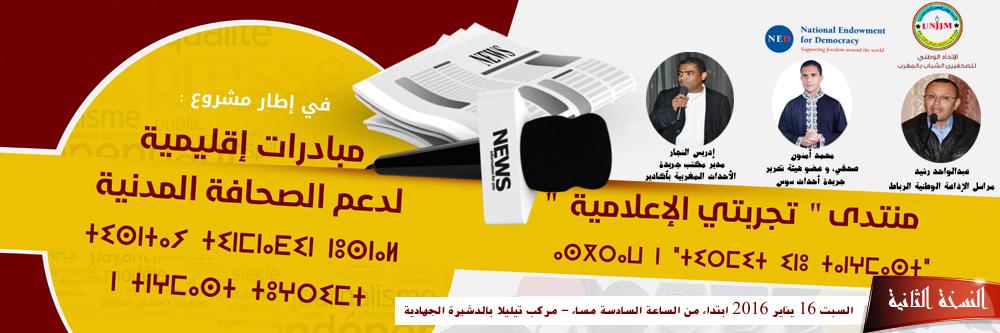 """بلاغ صحفي : النسخة الثانية لمنتدى """"تجربتي الإعلامية""""… إعلاميون يعرضون تجاربهم الإعلامية"""