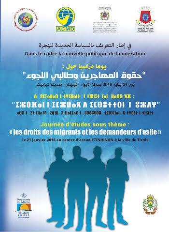 يوم دراسي حول الهجرة و اللجوء بتيزنيت