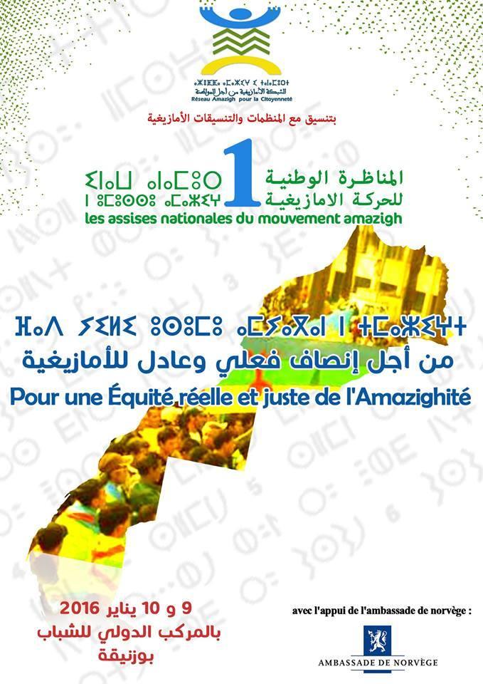 المناظرة الوطنية الأولى للحركة الأمازيغية بالمغرب