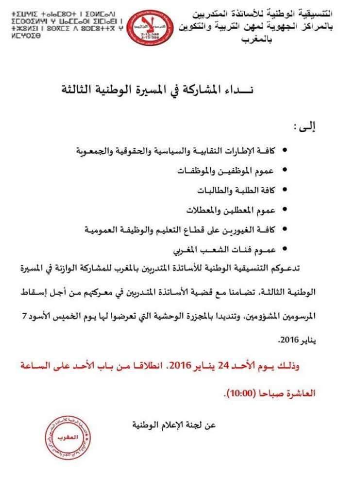 نداء اساتذة الغد الى كل المغاربة