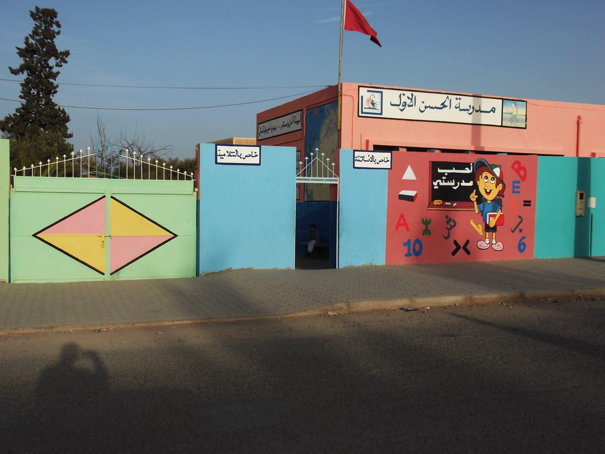 مدرسة الحسن الأول بتيزنيت