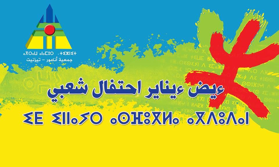 انامور تنظم احتفالا شعبيا برأس السنة الامازيغية 2966