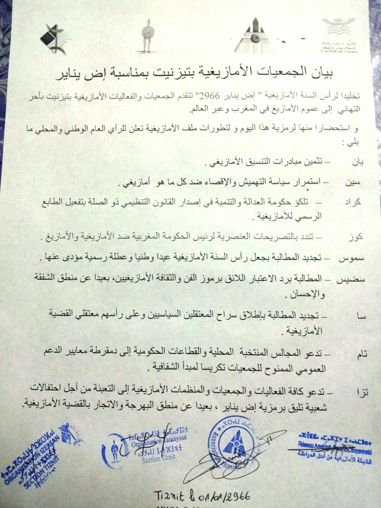 بيان الجمعيات الأمازيغية بمدينة تيزنيت بمناسبة إض يناير