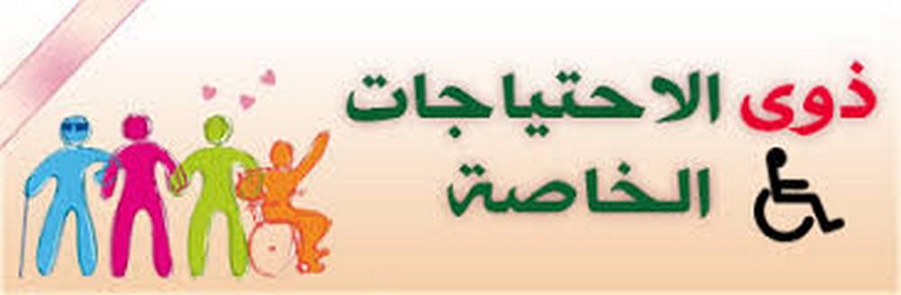 دعـــــوة للجمعيات العاملة في ميدان الاعاقة باقليم تيزنيت
