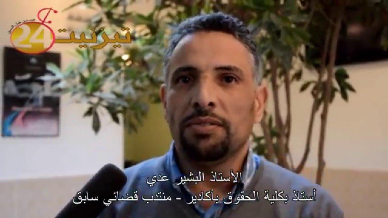 البشير عدي : قضايا الصلح في المغرب لا تتجاوز 20 في المائة
