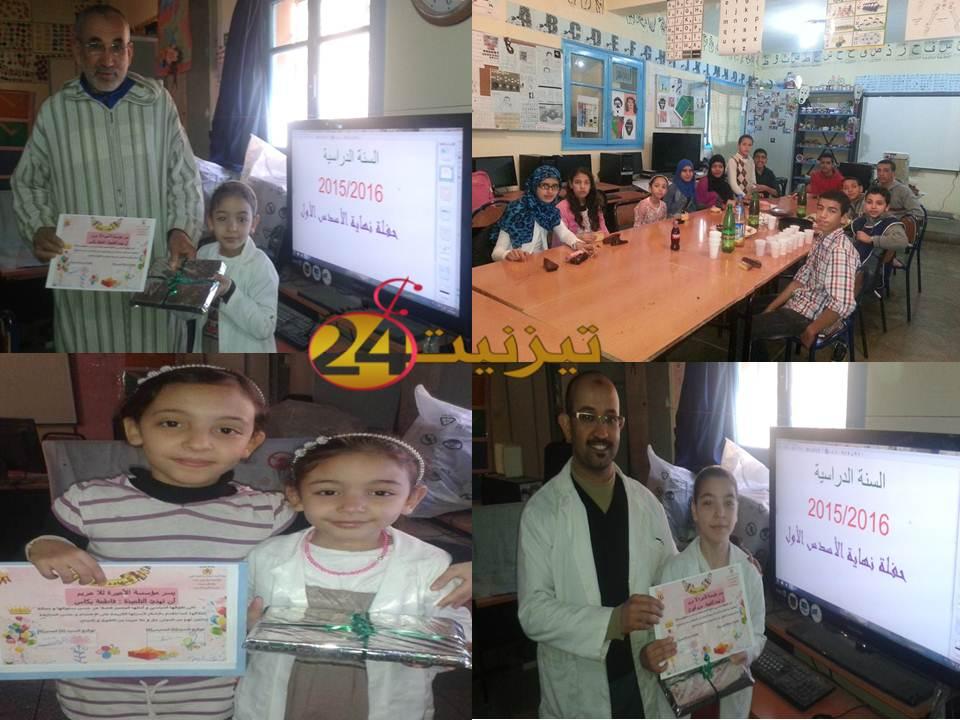 تيزنيت : احتفال نهاية الأسدس الأول بأقسام التأهيل الخاصة بالاعاقة السمعية بمدرسة الأميرة للا مريم