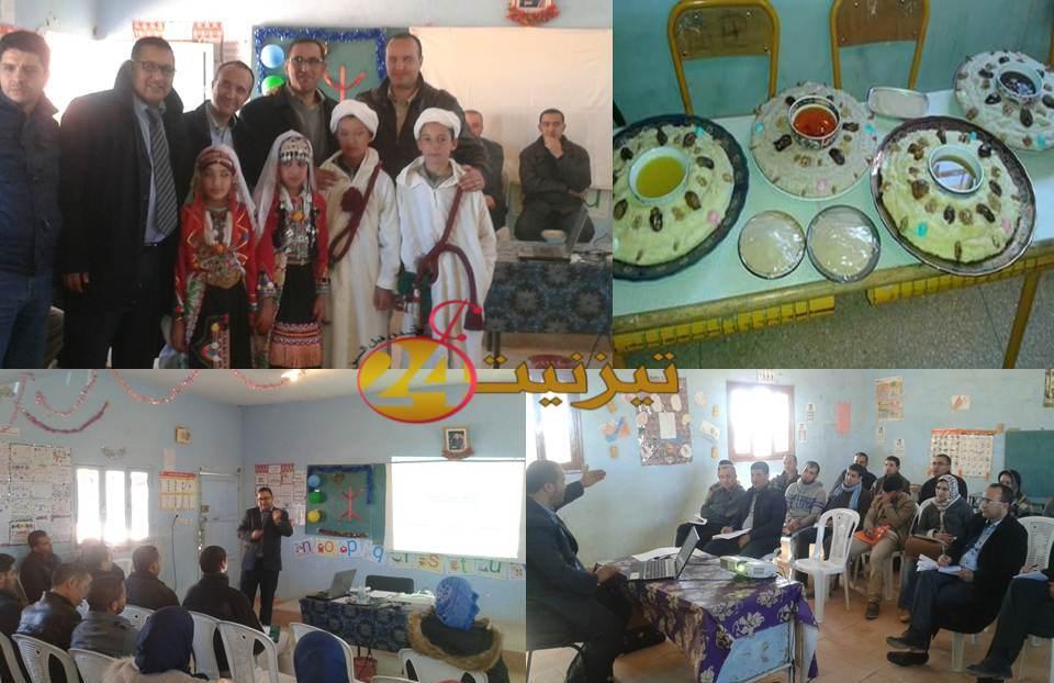 مجموعة مدارس أبي الحسن الالغي : لقاء تربوي واحتفال بالسنة الامازيغية الجديدة 2966