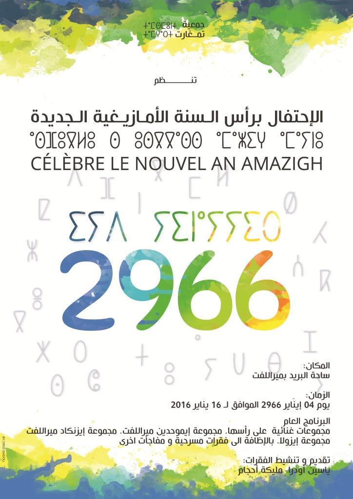 بمناسبة السنة الأمازيغية الجديدة 2966 ، جمعية تمغارت ميراللفت تحتفل بطريقة المرأة البعمرانية