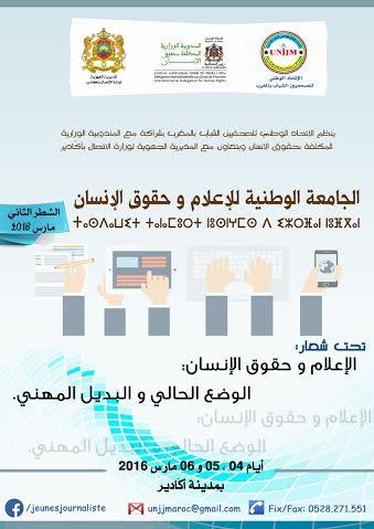 حول الجامعة الوطنية للإعلام و حقوق الإنسان