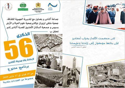 إليكم برنامج الاحتفاء بالذكرى 56 لبناء مدينة أكادير