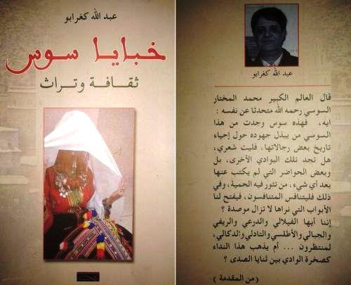 عبد الله كوغرابو يلج مجال التأليف والنشر