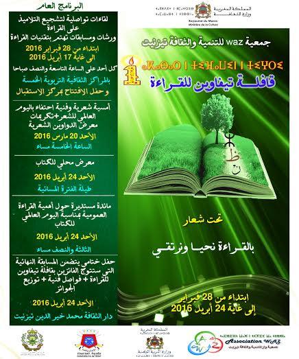 """جمعية WAZ تعلن عن انطلاق """"قافلة تيفاوين للقراءة"""""""