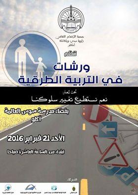 اليوم الوطني للسلامة الطرقية بأكلو