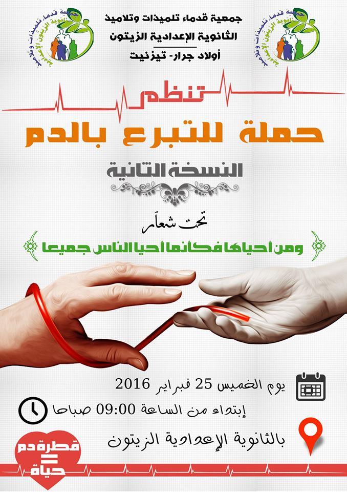 حملة للتبرع بالدم من تنظيم جمعية قدماء ثانوية الزيتون الاعدادية بأولاد جرار