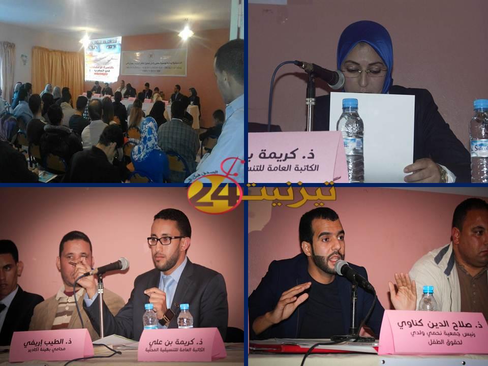 """تقرير مصور عن ندوة : """" ظاهرة الاغتصاب في المغرب… تزنيت نموذجا """""""