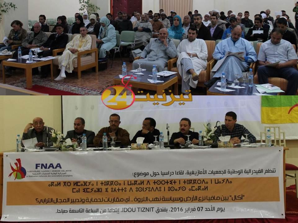 الفيدرالية الوطنية للجمعيات الأمازيغيــة في لقاء دراسي بمدينة تيزنيت