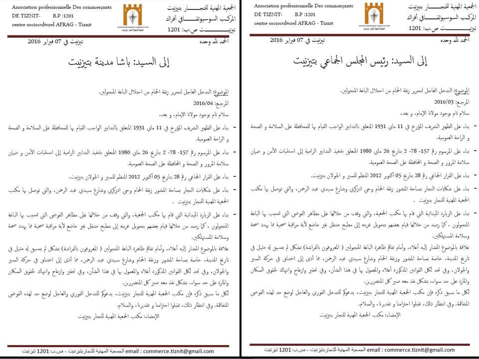 الجمعية المهنية للتجار بتيزنيت تطالب بالتدخل العاجل لتحرير زنقة الحمام من احتلال الباعة المتجولين