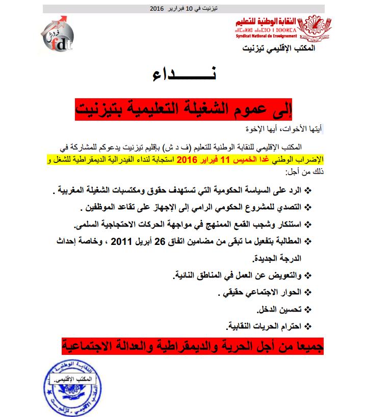 نداء تيزنيت لاضراب الخميس 11 فبراير 2016