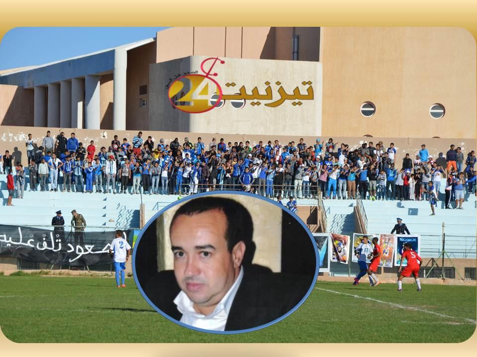 عاجل : رئيس امل تيزنيت لكرة القدم أهمو يرضخ لمطالب الجماهير و يقدم استقالته رسميا