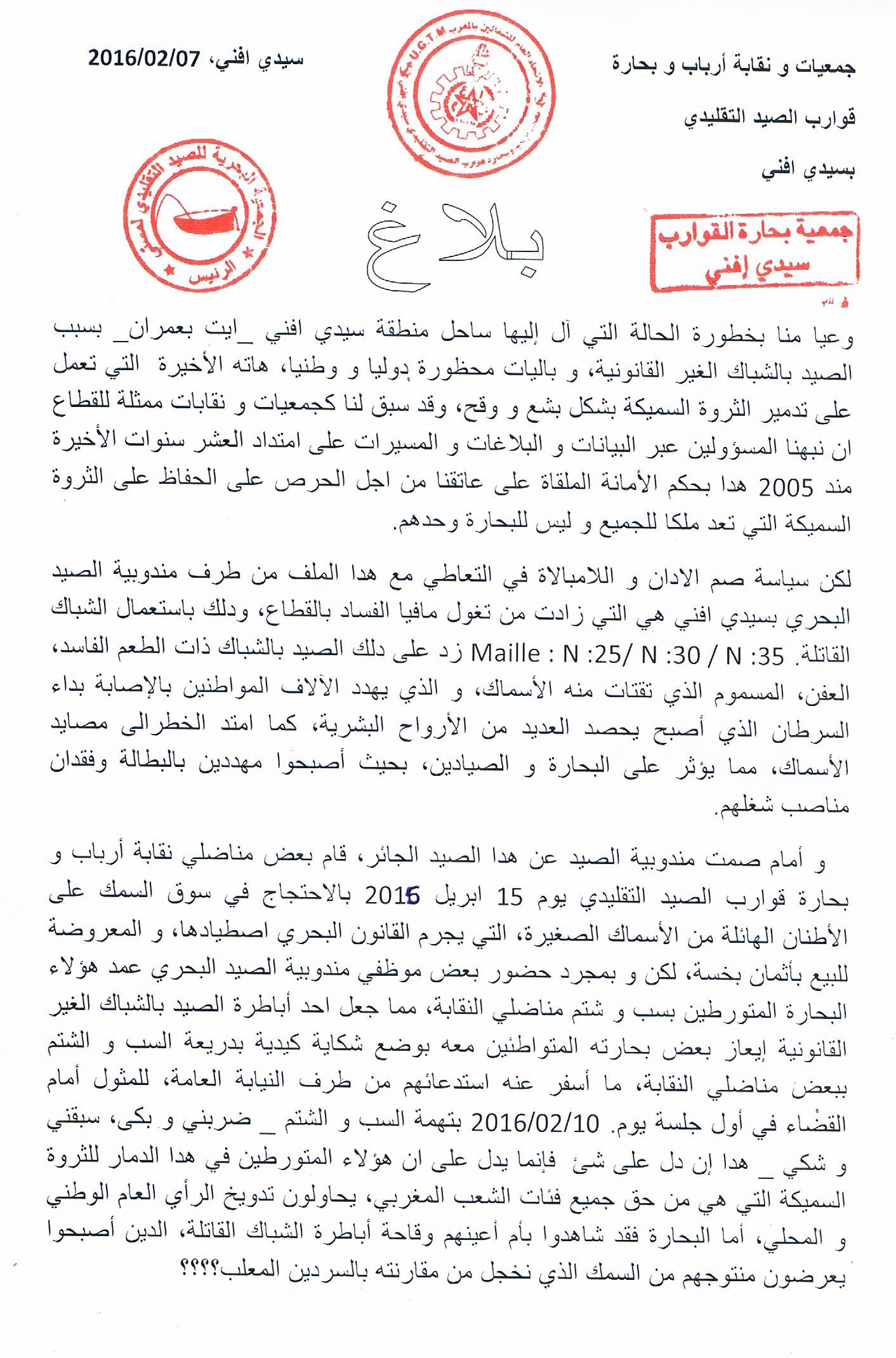 بيان نقابة بحارة القوارب سيدي إفني حول مشكل الشباك الغير القانونية و ملف متابعات عضوين نقابيين