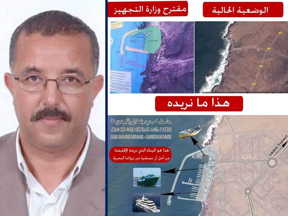 لحسن بنواري يقدم : هذا هو مشروع ميناء سيدي بوالفضايل باقليم تيزنيت الذي يجب ان نترافع من أجل تحقيقه