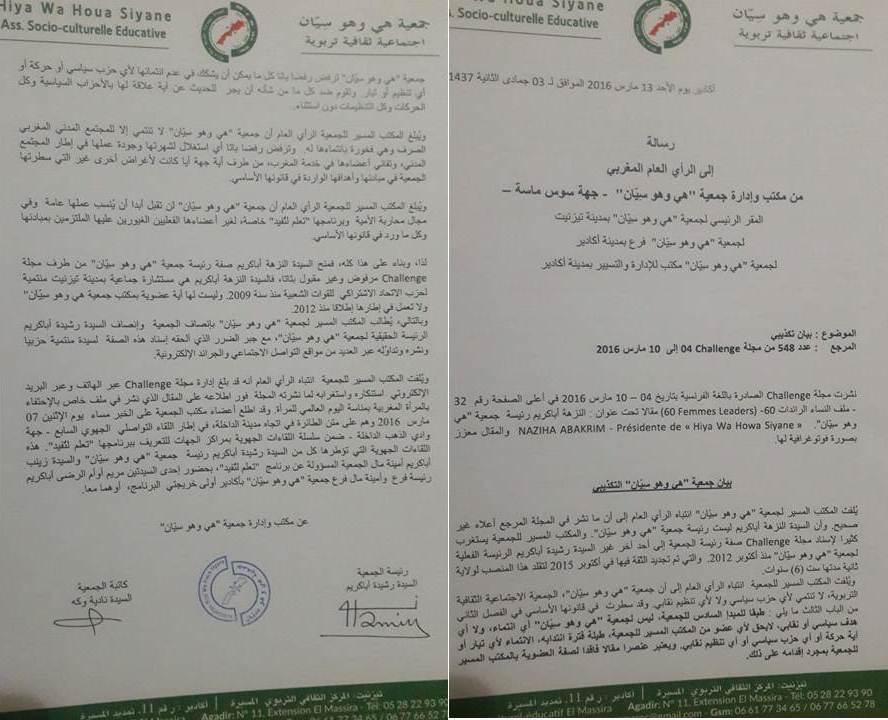 """رسالة إلى الراي العام المغربي من جمعية """" هو وهي سيان """""""